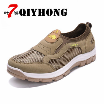 Casual Big Mesh Cloth Casual Shoes 1