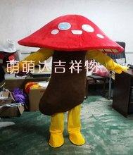 High Quality Mushroom Mascot Costume Cartoon Apparel Halloween Birthday Cosplay