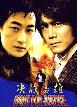 《决战枭雄》2003年中国大陆电影在线观看