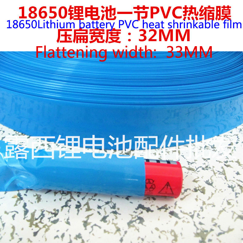 Купить с кэшбэком 1kg 18650 Lithium Battery Pvc Heat Shrinkable Packaging Skins Pink Insulation Tube Blue Shrink Film Width 32mm