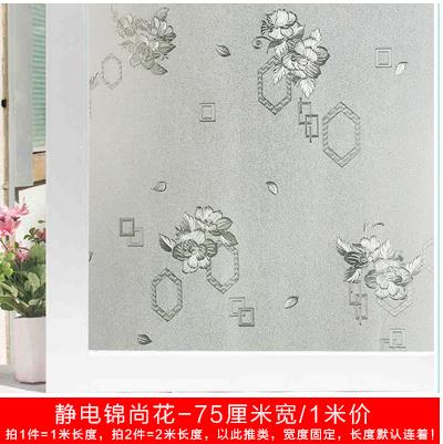 Static window glass sticker toilet light opaque frosted glass foil bathroom waterproof glass window paper-109
