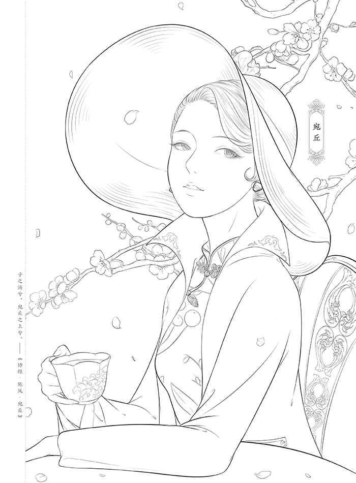 Potuge Lady libro de colorear chino para adultos, libro de ...