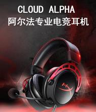 Kingston Cloud Alpha Limited Edition E-sports headset With a microphone Gaming Headset For PC PS4 Xbox Mobile