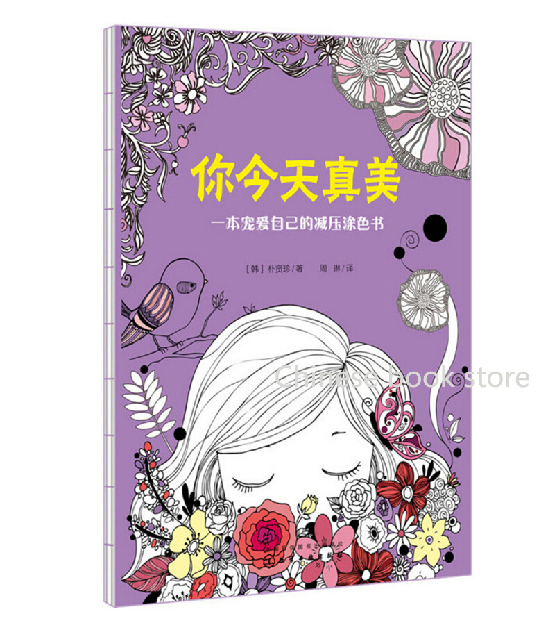 Youre Beautiful Today Secret Garden Coloring Series Book Anti Stress Adult Books