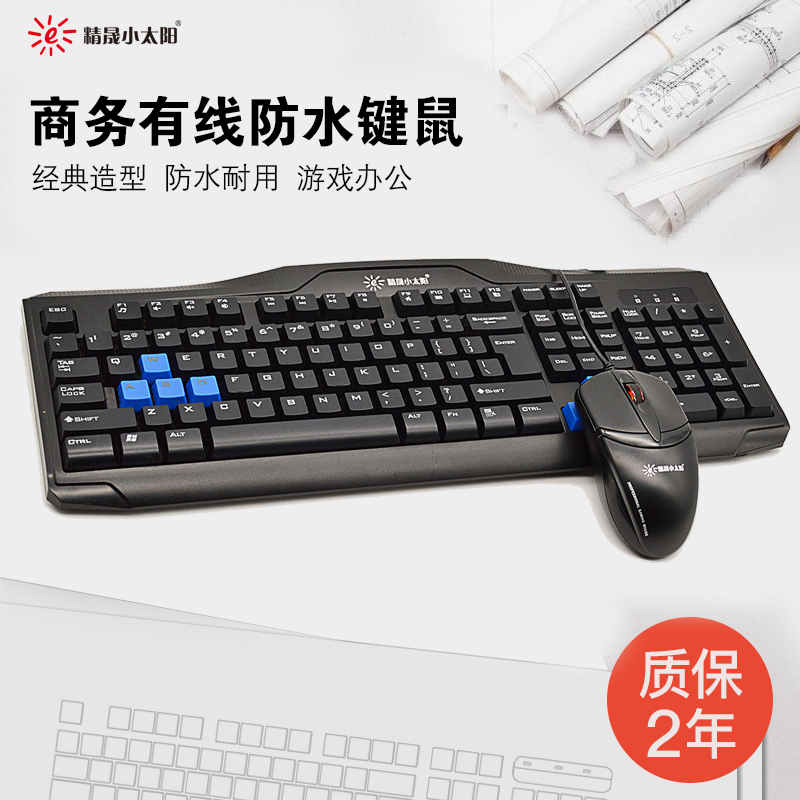 SUNROSE Wired keyboard and mouse set USB office game home laptop keyboard mouse suite
