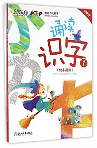 Read And Literacy (Chinese Edition) Kids Early Educational Book