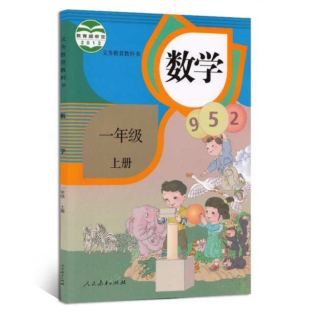 2Books Chinese Primary Textbook For Student Chinese Math Textbook Tutorial book Grade One Volume 1 3