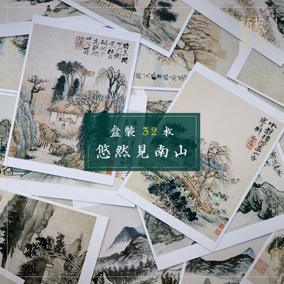 Art Postcard: See Nanshan Leisurely Ink Painting Of Chinese Painting By Shi Tao Landscape Creative Card / Ancient Illustrations