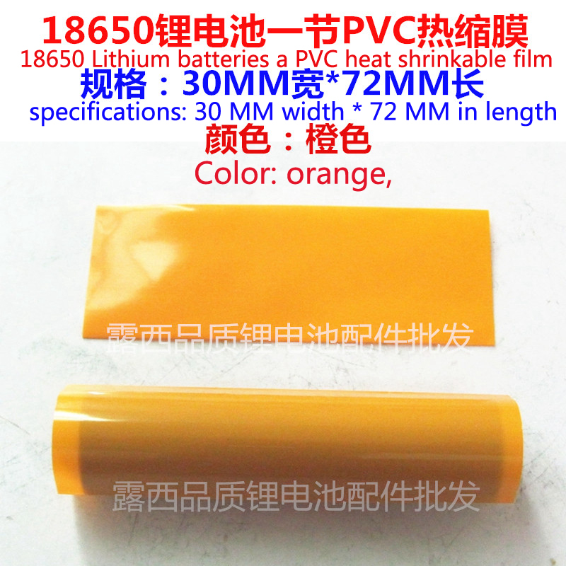 100pcs lot 18650 cell skin heat shrinkable film section 1 18650 battery package PVC heat shrinkable sleeve orange yellow in Replacement Parts Accessories from Consumer Electronics