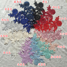 10Pcs Colorful Mirror Pair Flower Floral Motif Venise Venice Lace Applique Costume Dress Decor Sewing Fabric Craft 10pcs colorful lace applique wedding headband hair accessories venise lace beautiful flower floral motif appliques necklace