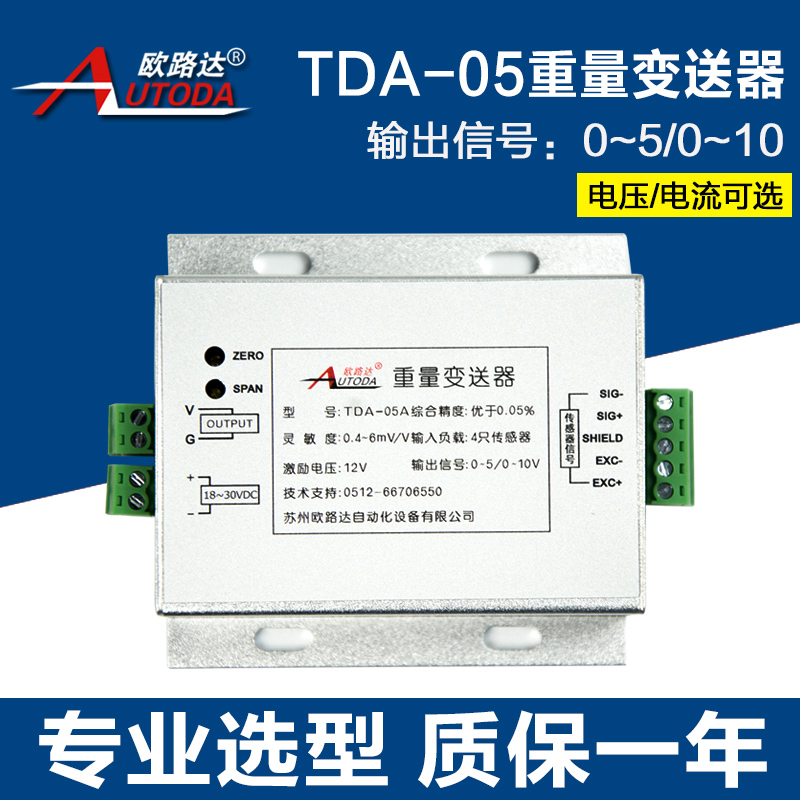 TDA-05 Weighing Transducer Weight Transmitter Weighing Pressure Sensor Module Signal 0~10VTDA-05 Weighing Transducer Weight Transmitter Weighing Pressure Sensor Module Signal 0~10V