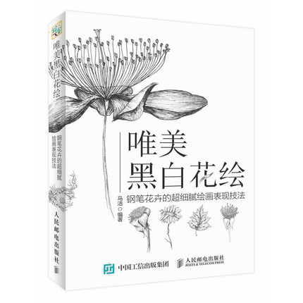 The Exquisite Painting Technique Of The Beautiful Black And White Flower Painted Pen And Flower Book