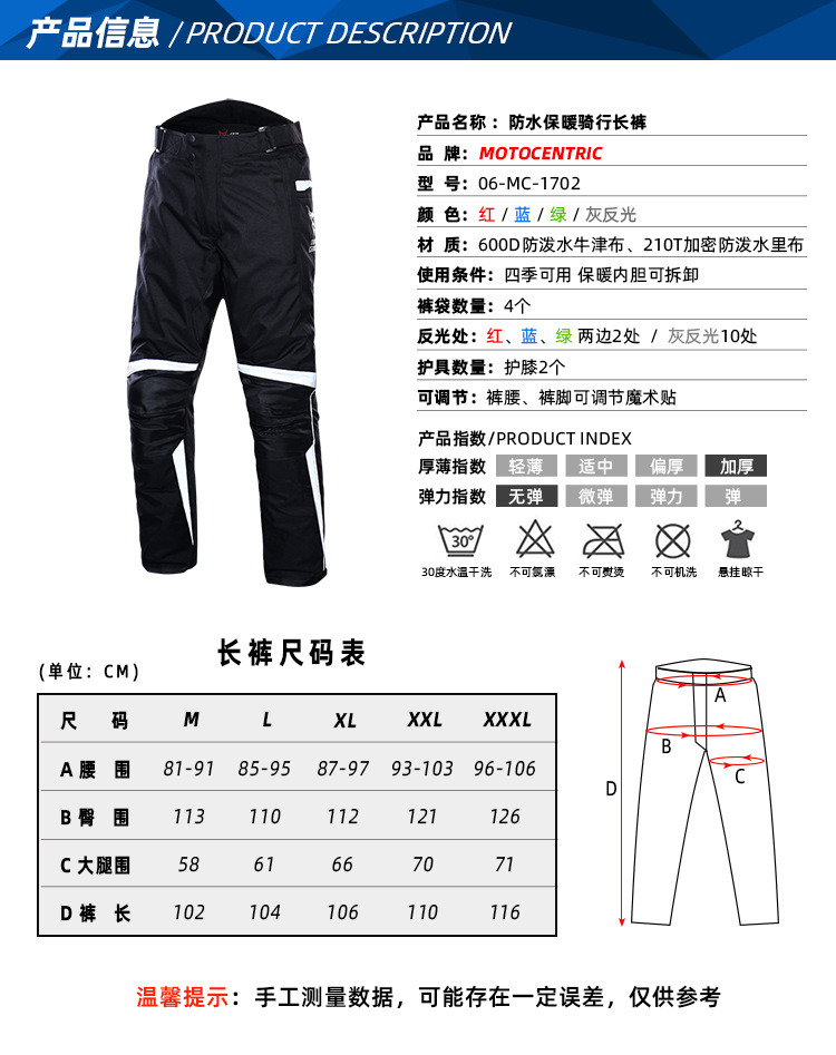 MC-1702产品信息长裤-普惠体.jpg