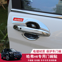 Accessories For Great wall HAHAL H6/sport Chrome Door Handle Cover Bowl Trim Molding Garnish Bezel Cup Cap