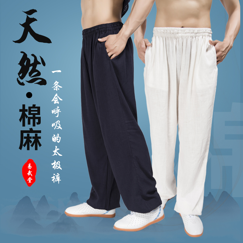 Yiwutang  Tai Chi Pants Kung Fu Uniform Martial Arts Karate Pants(Black White & Deep Blue)Cotton&Linen