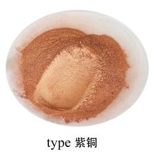 copper powder Super shiny pearl powder, colorful powder,  nail, ink, toys, handicrafts, fishing rod dyeing, 50 grams per bag цены