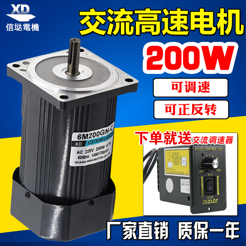 лучшая цена 220V AC high speed motor 200W optical axis 1400 rpm speed control can be reversed micro induction small motor