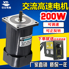 цена на 220V AC high speed motor 200W optical axis 1400 rpm speed control can be reversed micro induction small motor