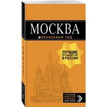 Москва: путеводитель + карта.7-е изд., испр. и доп. (978-5-04-090084-8, 504 стр., 16+)