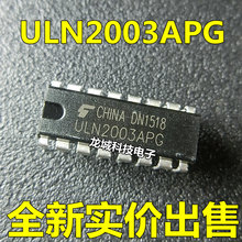 ULN2003APG new DIP-16 composite transistor IC new ULN2003 AN(China)