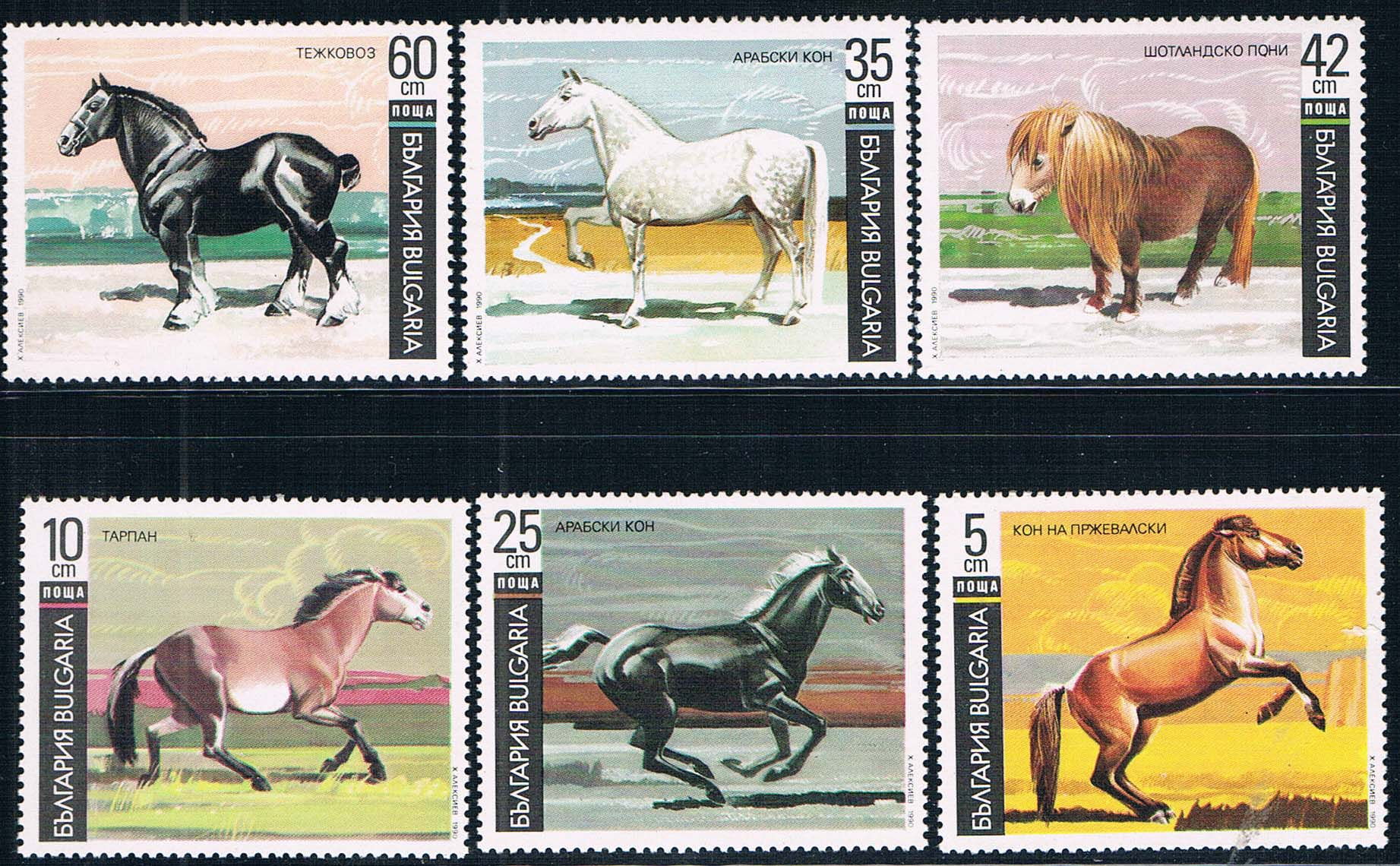 BG0105 6 new 0814 Bulgarian 1990 horses