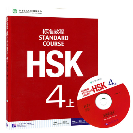 Learning Chinese students textbook: Standard Course HSK 4 A (with CD) Chinese Level Examination recommended books 2017 new arrivel hsk standard course 3 chinese level examination recommended books learn chinese mandarin textbook