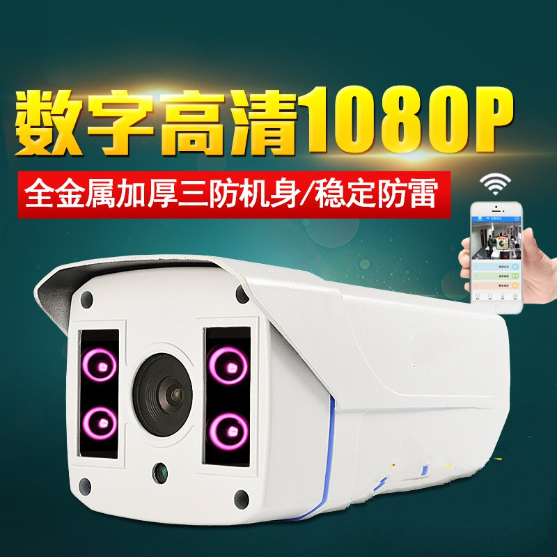 Two million 1080P high-definition digital network surveillance camera outdoor night vision mobile remote home monitoring device 1 3 million high definition network cameras mobile remote alarm monitoring cameras wireless wifi intercom