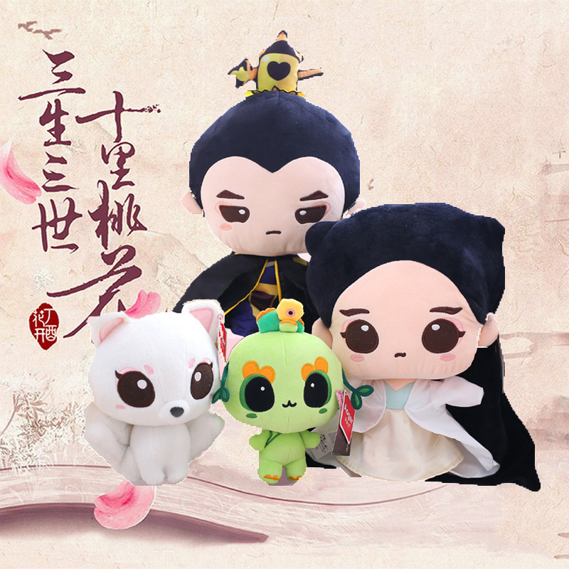Till Sky Kingdom Plush Toy Dolls Gullig Bai Qian / Ye Hua / Nine-Tailed Fox Fylld Plush Doll Brinquedos Barn Leksaker Girl Gift