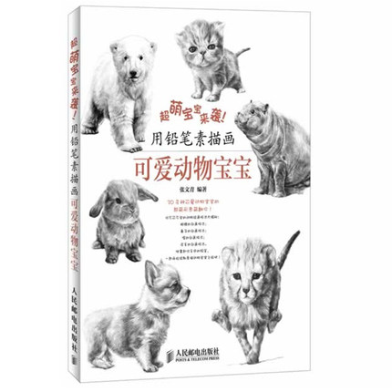 Chinese Pencil Sketch Animal Cat Dog Painting Book / Sketch Based Tutorial For Adult