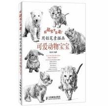 Trung Quốc Bút Chì Họa Tiết Động Vật Chó Mèo Tranh Sách/Phác Thảo Dựa Hướng Dẫn Cho Người Lớn