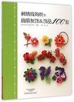 100 Embroidery Thread Crochet Hair Accessory Ornaments Knitting Book