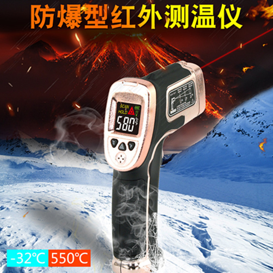 AM590 Explosion-proof Infrared Thermometer Safety Non-contact Color ScreenAM590 Explosion-proof Infrared Thermometer Safety Non-contact Color Screen