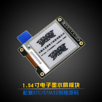 1.54 Inch Electronic Ink Screen Electronic Paper Screen SPI Interface Module to Provide Source Code