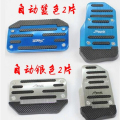 Car styling Gas Brake Pedal case For BYD all Model S6 S7 S8 F3 F6 F0 M6 G3 G5 G7 E6 L3