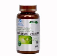 Free shipping bilberry extract,lutein & natural Beta — carotene softgel to alleviate eye datigue 60 pcs