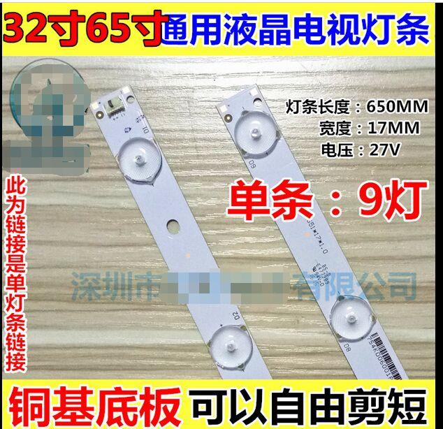 10pcs New 32 Inch 65 Inch LCD TV LED Light Bar Universal LCD Backlight LED TV Light Stick 650 Long 9 Lights