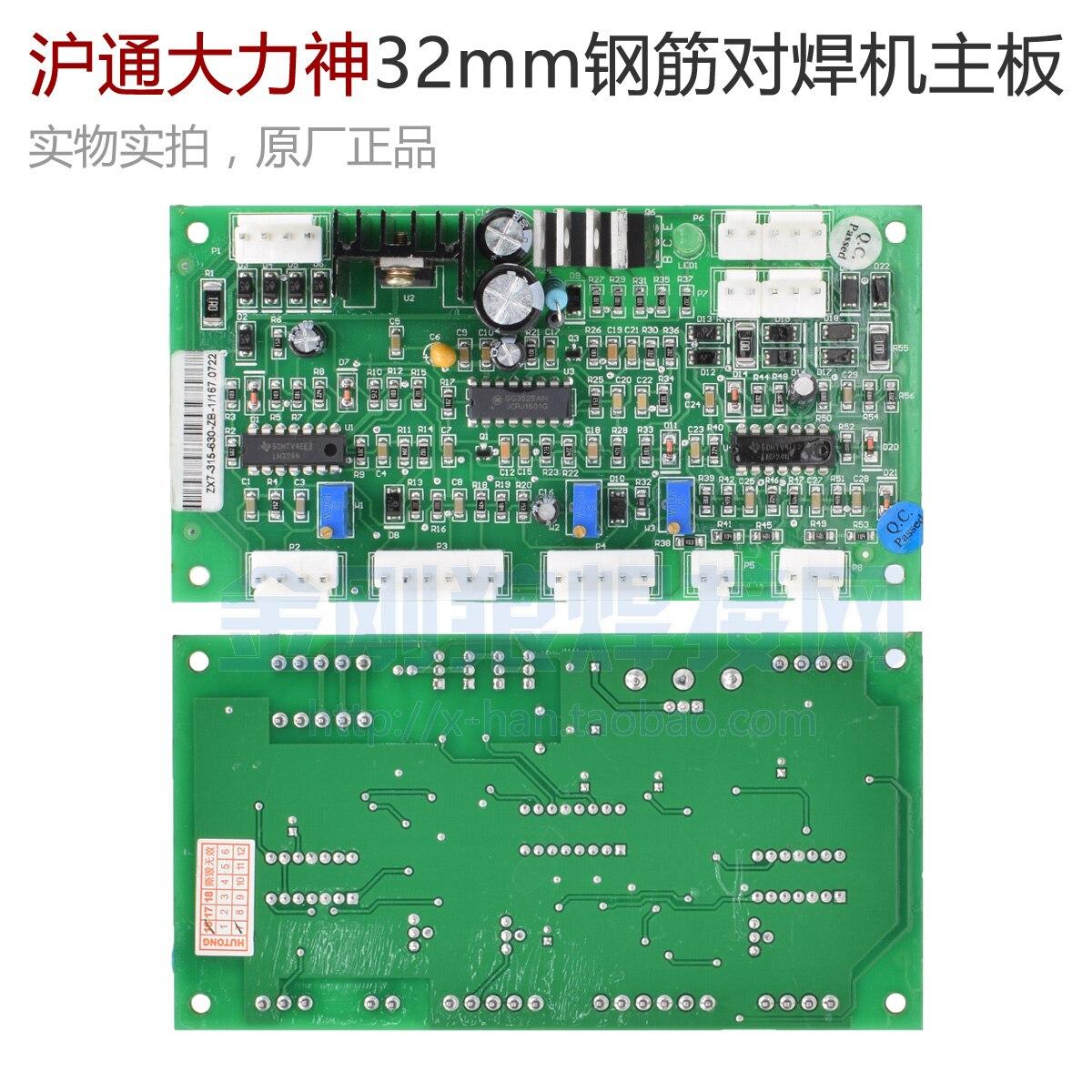 YDT user Hercules 32mm welding machine IGBT module motherboard circuit board control board circuit board igbt 400n module driver board