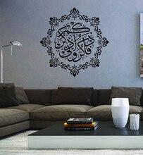 Autocollant mural islamique en vinyle, décoration pour la maison, autocollant mural pour salon ou chambre à coucher, Allah musulman Allah bénédiction arabe 2MS8