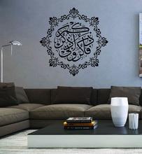 Islamische Wand Aufkleber Vinyl Home Decor Wand Aufkleber Wohnzimmer Schlafzimmer Wand Aufkleber Allah Muslim Allah Segne Saudi arabien 2MS8