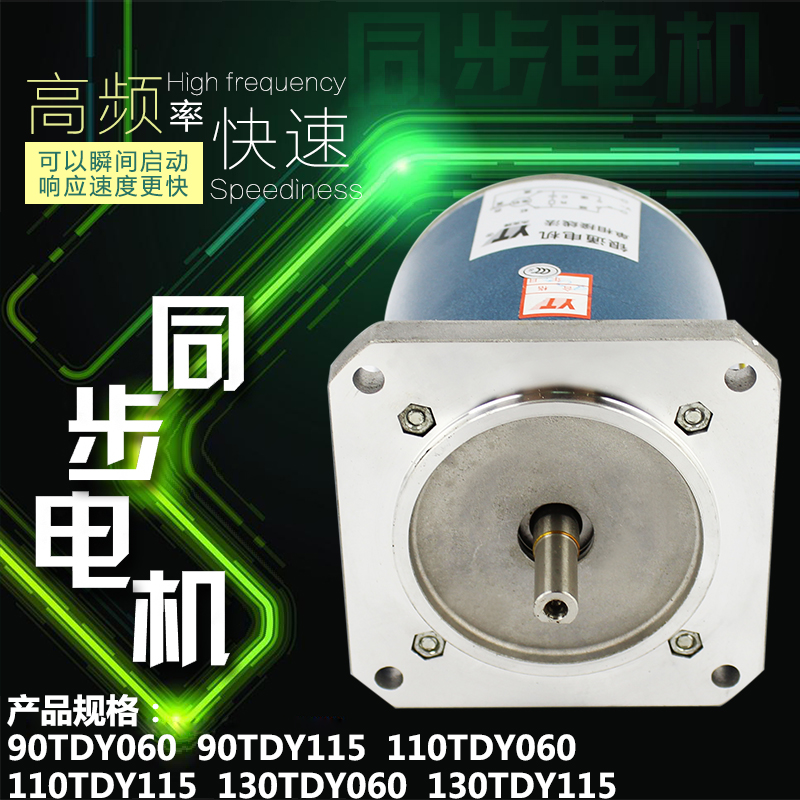 Moteur synchrone à faible vitesse à aimant Permanent moteur de Correction 220 v 70 w moteur Yintong