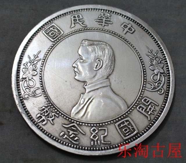 Online The Head Of Sun Yat Sen 10 Yuan China Silver One Dollar Dragon Coin Long Yang Coins Free Shipping Aliexpress Mobile