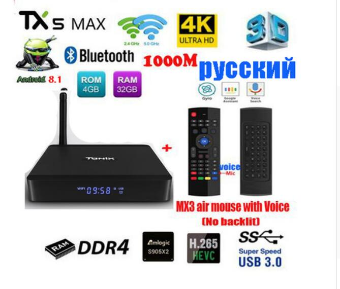 TX5 MAX DDR4 4 Гб Оперативная память 32 ГБ Встроенная память 2,4G 5G Wi-Fi 1000 M LAN Bluetooth Android 8,1 ТВ Box Amlogic S905X2 4 ядра 4 K HD Smart Box