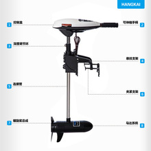 Hangkai ET65L Electric Propulsion Electric Motor Outboard Motor  2016 Ship Outboard Marine Motor (Boat Engine
