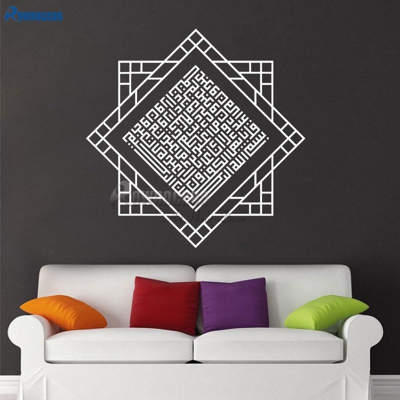 Al Kafirun Black Islamic Wall Sticker Vinyl Art Home Decor For Living Room Doorsticker New House Decoration Geometry F724