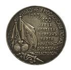1700-1900 Russia cop...