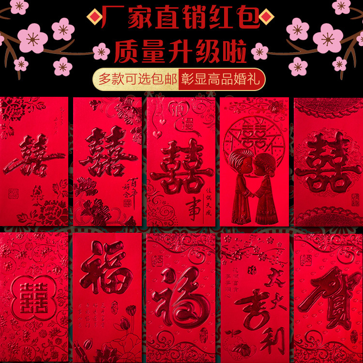 (12 Pieces/lot) New Year Red Pocket Hot Stamping Creative Red Bag Spring Festival Marriage Birthday Red Envelopes