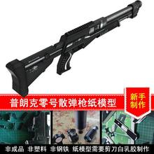 3D Paper Model Gun Planck Handmde DIY Weapon font b Toy b font For Cosplay