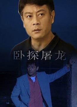 《卧探屠龙》2001年香港电影在线观看