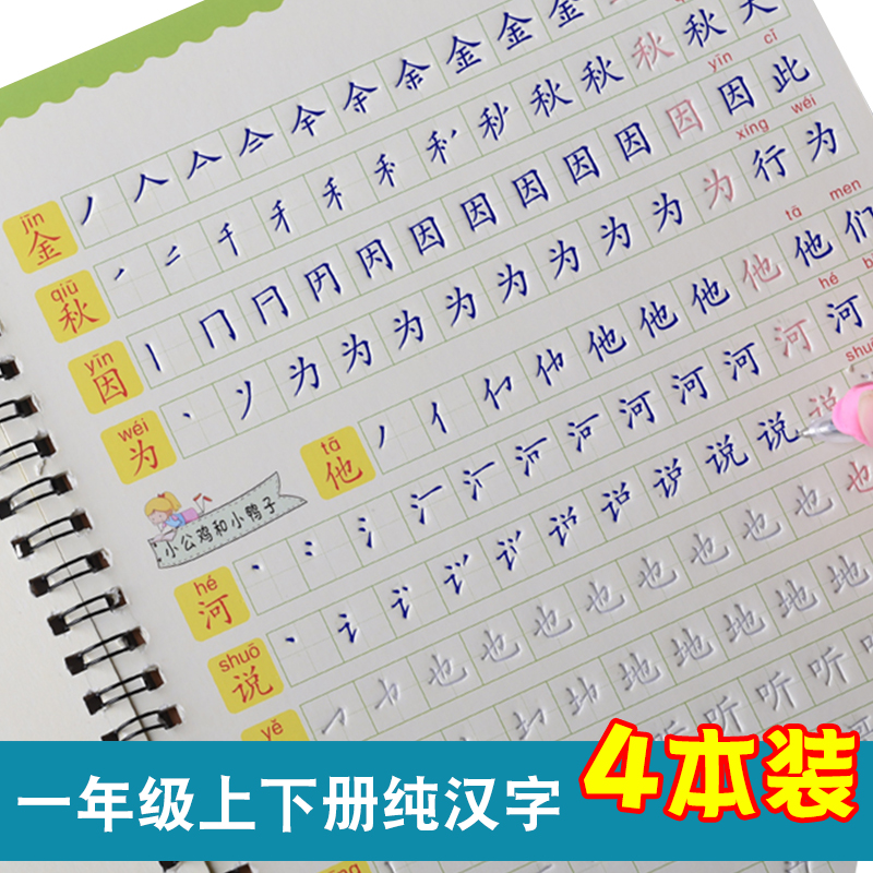 4pcs First Grade Chinese Character Han Zi Calligraphy Copybook Groove Basic Strokes Copybook Writing For Beginner Students Kids