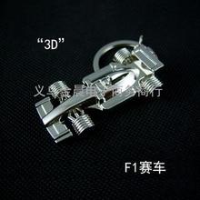 High quality zinc alloy F1 formula car 3D Sided Keychain font b Key b font Chains